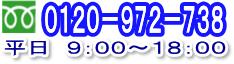 電話番号0120-972-738