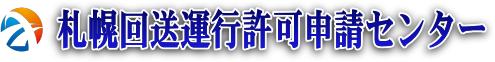 札幌回送運行許可申請センター